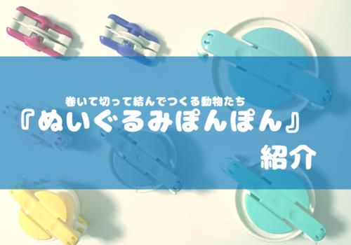 trikotriさん新刊『ぬいぐるみぽんぽん』