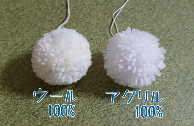 ぽんぽん ウール毛糸 アクリル毛糸