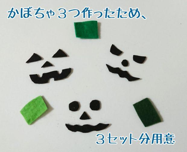 かぼちゃぽんぽん パーツ 3セット分
