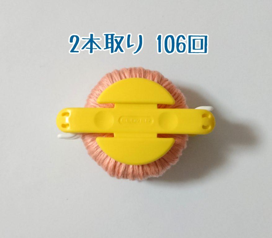 毛糸ぽんぽん① コットン