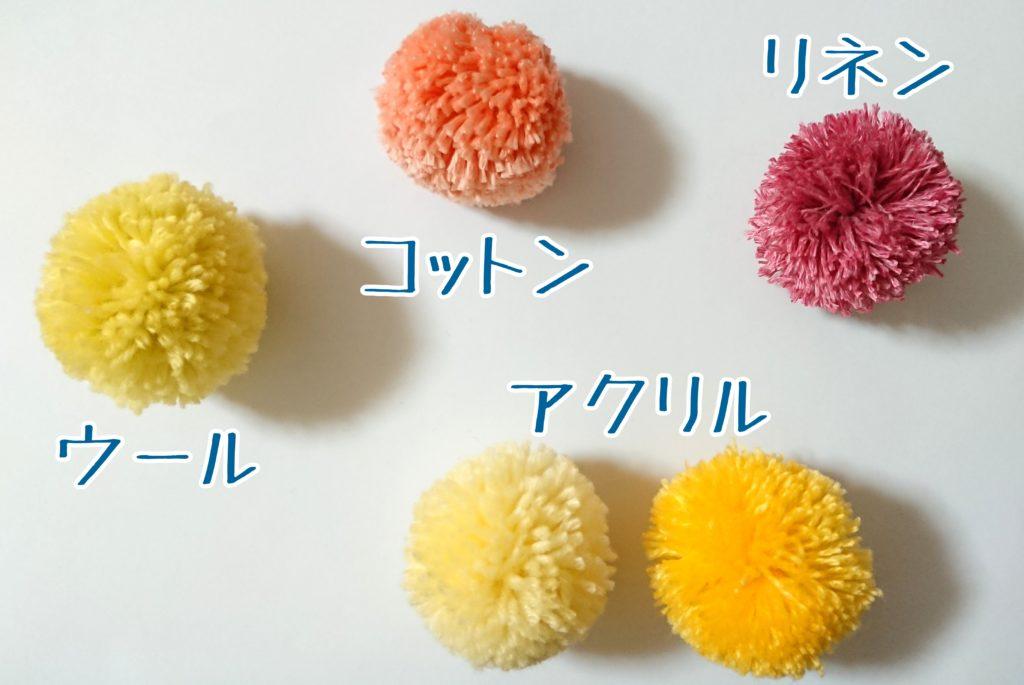 毛糸ぽんぽん 素材別
