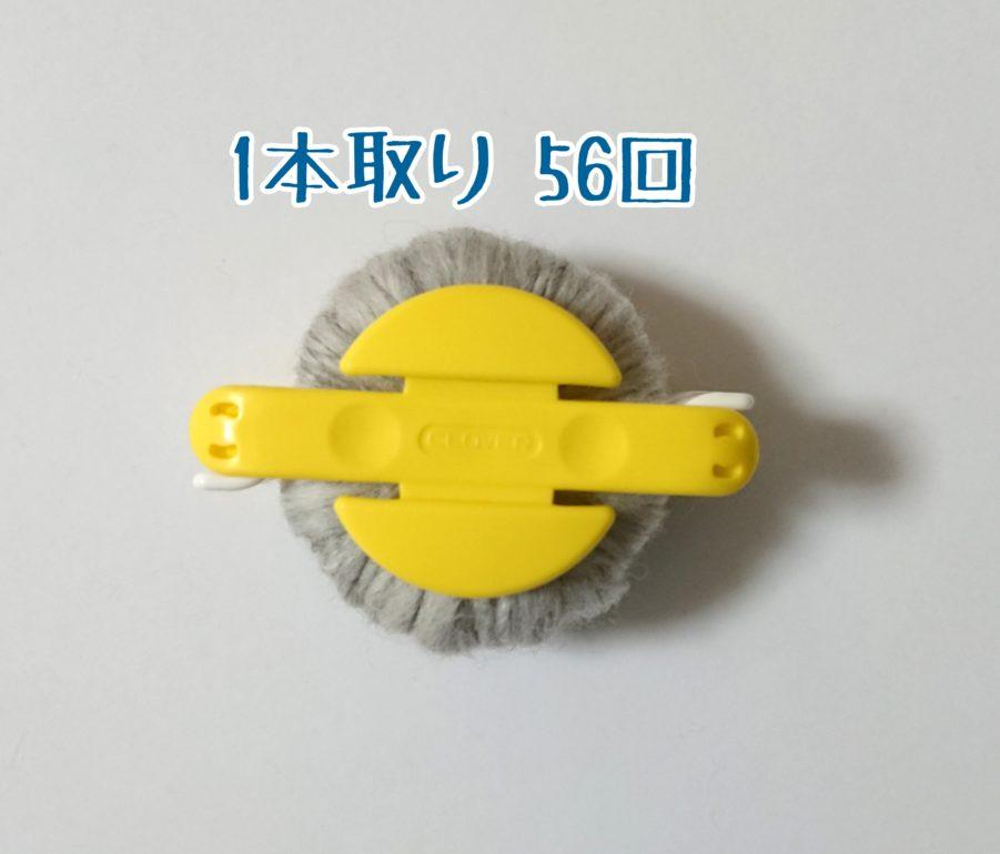 毛糸ぽんぽん スラブヤーン①