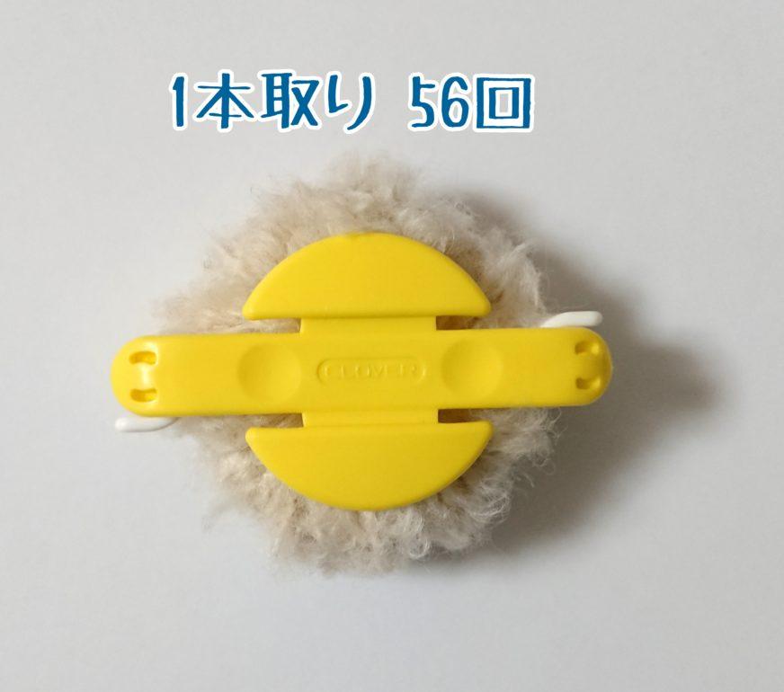毛糸ぽんぽん ループヤーン①