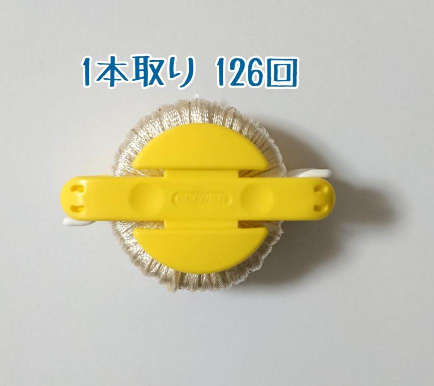 毛糸ぽんぽん テープヤーン①
