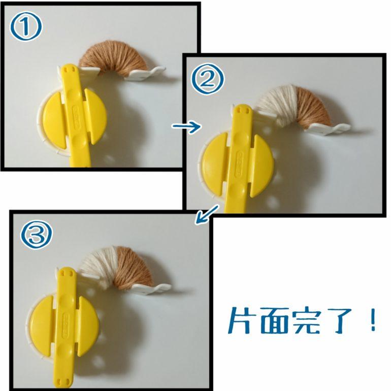 トナカイぽんぽん頭 ポンポンメーカー片面巻き