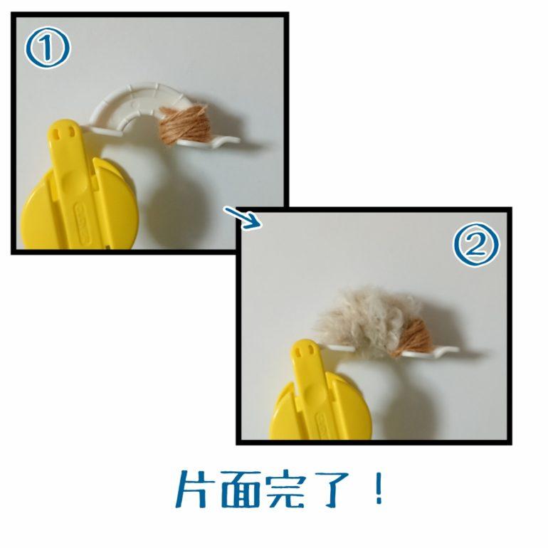 トナカイぽんぽん体Ⅰ ポンポンメーカー片面巻き