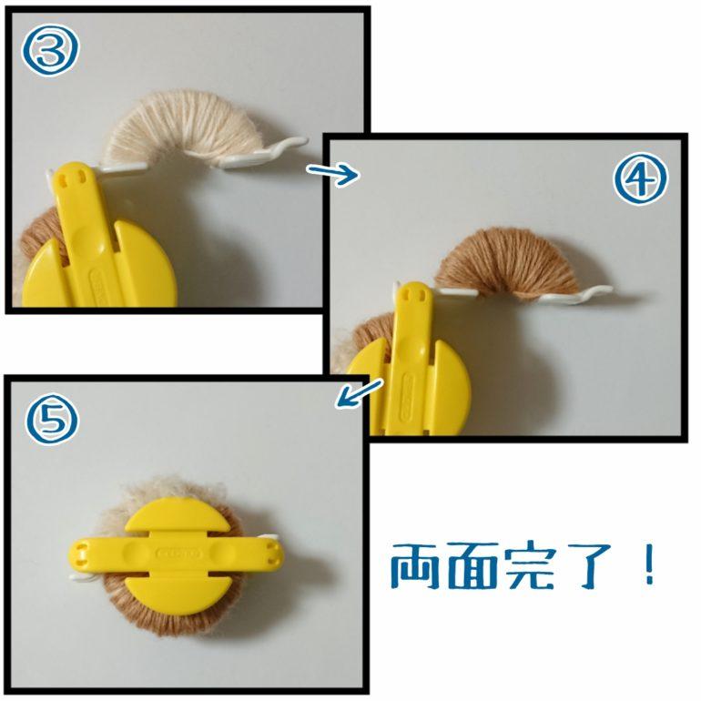 トナカイぽんぽん体Ⅰ ポンポンメーカー両面巻き後