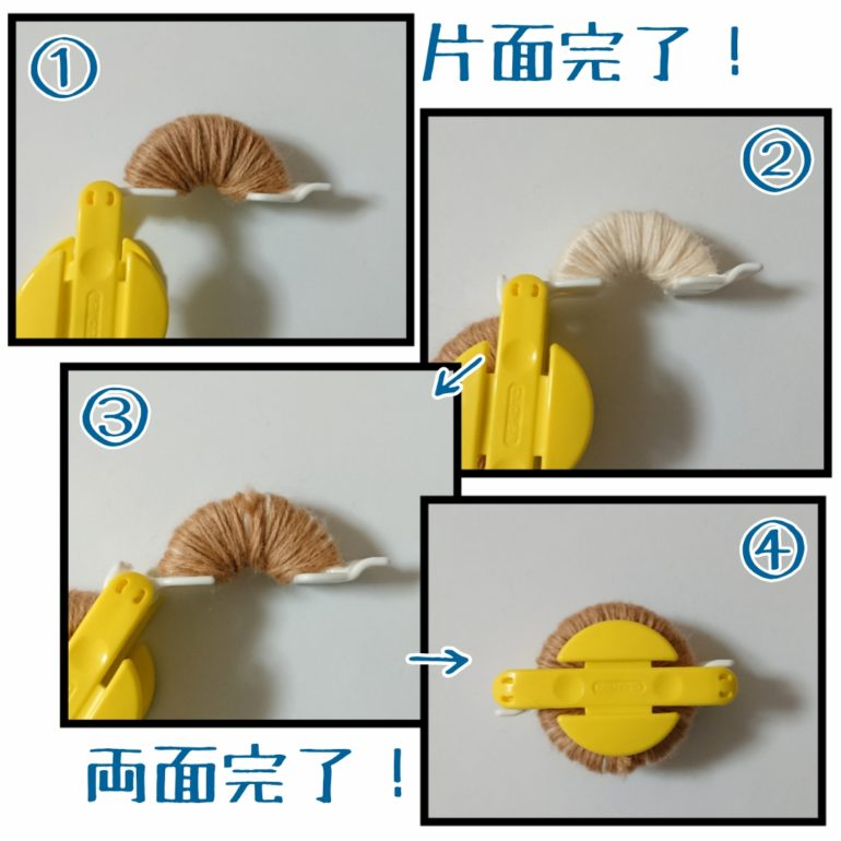 トナカイぽんぽん体Ⅱ 片面巻き&両面巻き後