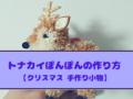 "<span class=""title"">【クリスマス 手作り小物】トナカイぽんぽんの作り方</span>"
