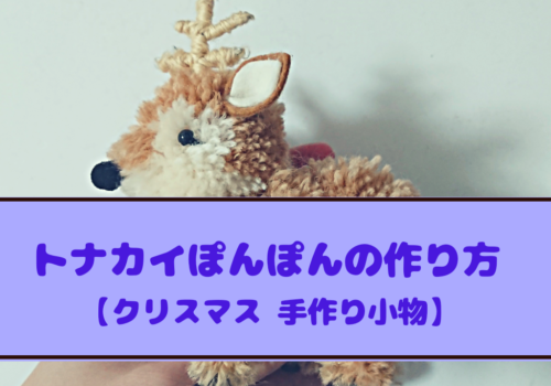 【クリスマス 手作り小物】トナカイぽんぽんの作り方