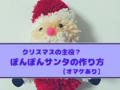 """<span class=""""title"""">クリスマスの主役?ぽんぽんサンタの作り方【オマケあり】</span>"""